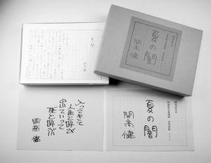 Natsunoyamiatutograph2